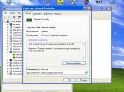 Windows сетевые для адаптеры bit 7 самсунг 32