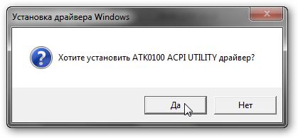 Asus драйвера и утилиты на windows 7