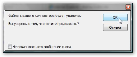 Предупреждение что до том, почто файлы будут удалены