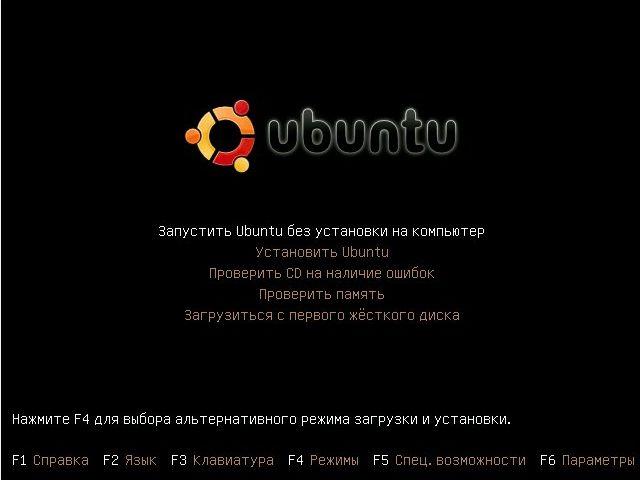 Запуск загрузки Ubuntu