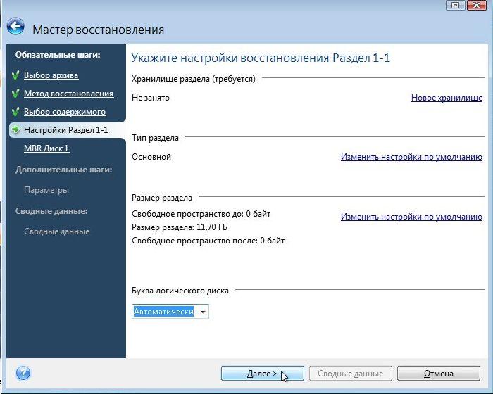 Программа Восстановления Данных для ОС Windows