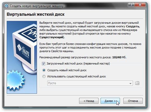 Создаем виртуальный жесткий диск