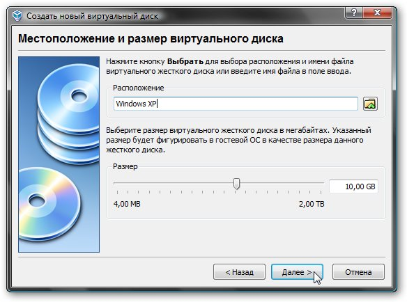 желаемый объем виртуального жесткого диска