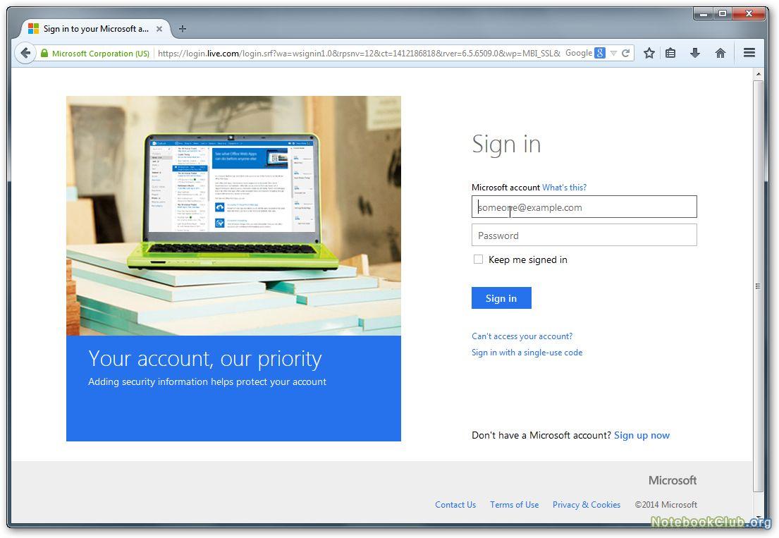 Авторизация на сайте Microsoft