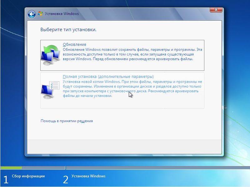[Изображение: windows-7-install-11.jpg]