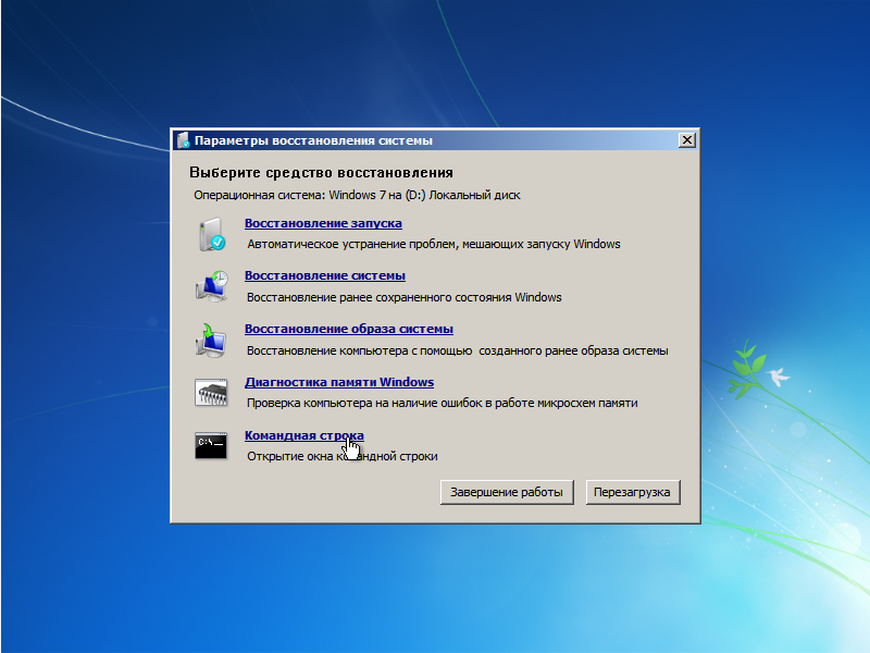 Восстановление windows 7 c загрузочного диска