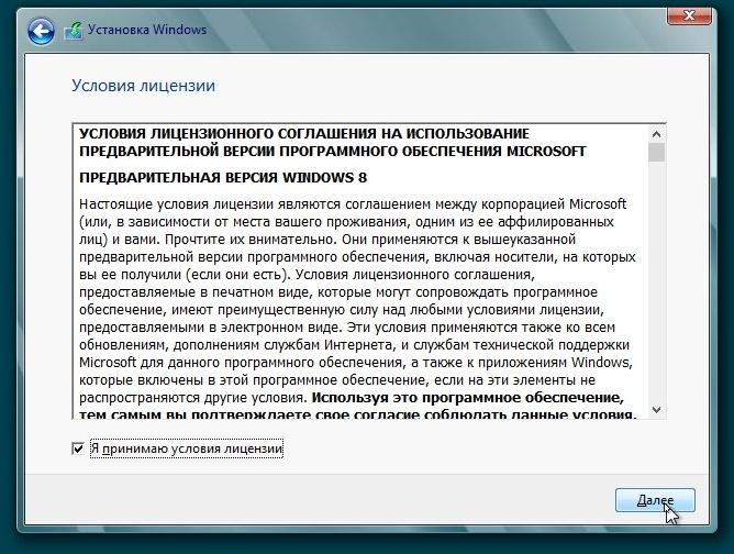 Принимаем лицензионное договоренность Windows 0