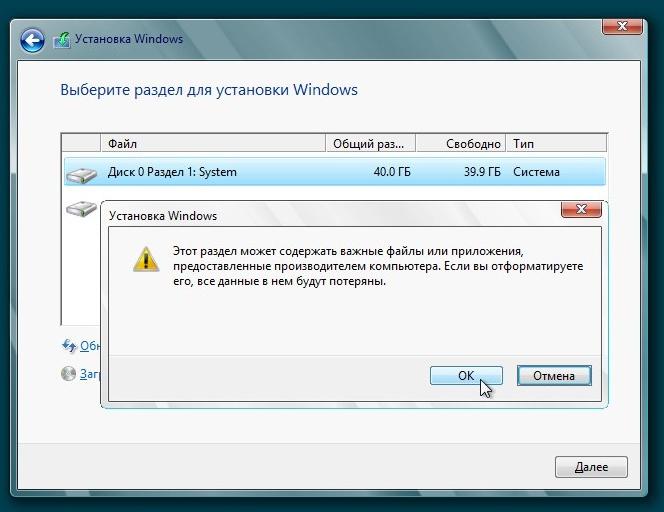 Предупреждение об удалении данных возле форматировании