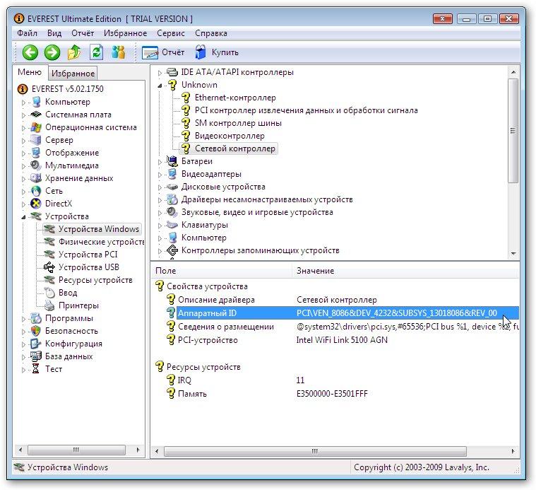 Драйвер на сетевой адаптер windows xp скачать
