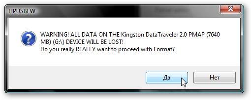 Подтверждаем форматирование