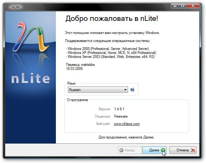 Запускаем nLite