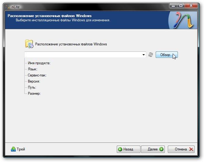 Указываем идеже размещены файлы Windows XP