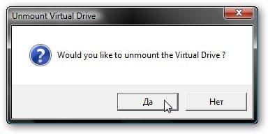 Отключаем виртуальный диск.
