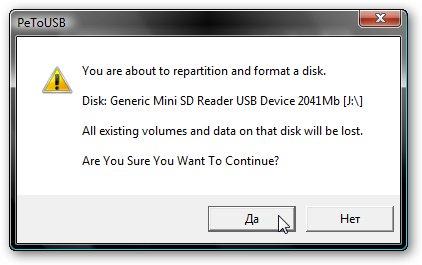 Предупреждение об удалении данных с флешки